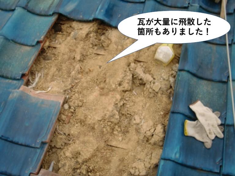 岸和田市の瓦が大量に飛散した箇所もありました