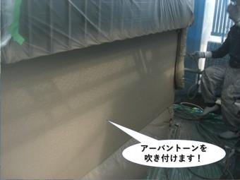 岸和田市の外壁にアーバントーンを吹き付けます