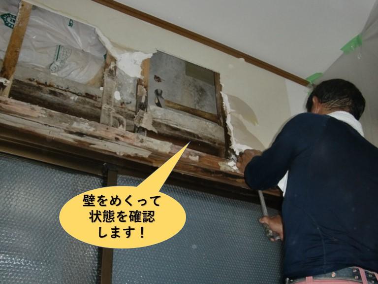 岸和田市の雨漏りで濡れた壁をめくって状態を確認