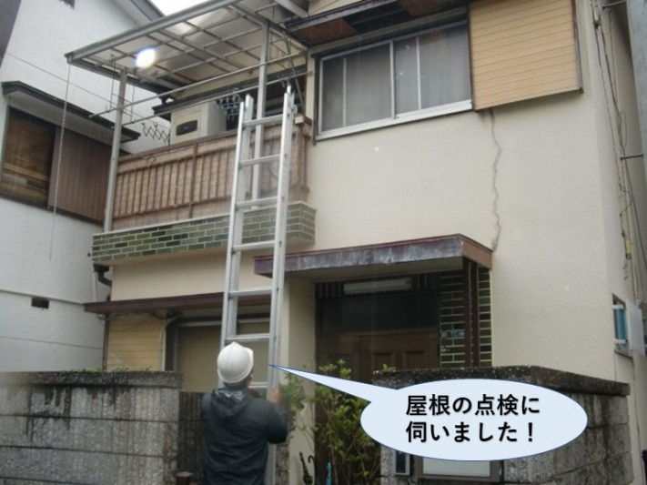 泉佐野市の屋根の点検に伺いました