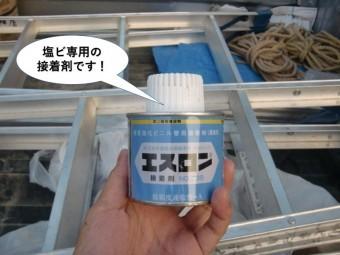 貝塚市で使用した塩ビ専用の接着剤です