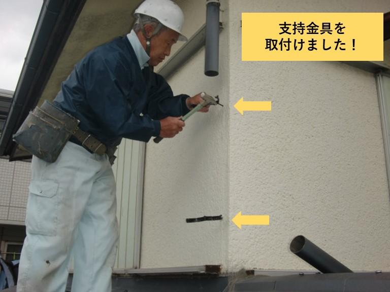 岸和田市の外壁に支持金具を取付けました