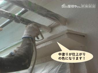 岸和田市の塗装の中塗りが仕上がりの色になります