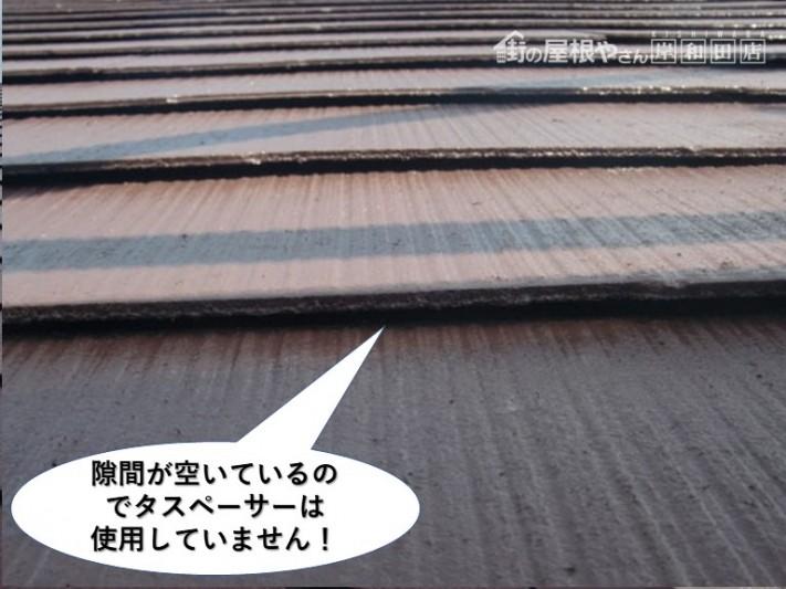 泉大津市の屋根の隙間が空いているのでタスペーサーは使用せず
