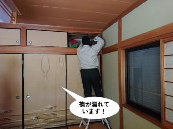 泉大津市の襖が濡れています