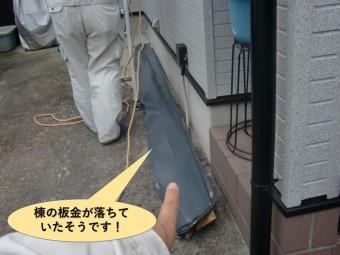 岸和田市の棟の板金が飛散!
