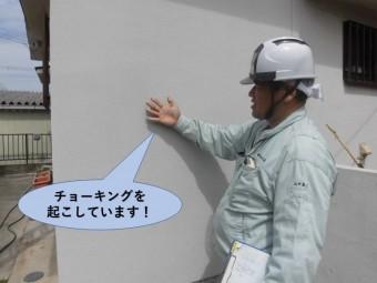 岸和田市の外壁のチョーキング