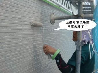 高石市の外壁を上塗りで色を塗り重ねます