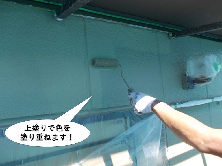 岸和田市の外壁を上塗りで色を塗り重ねます