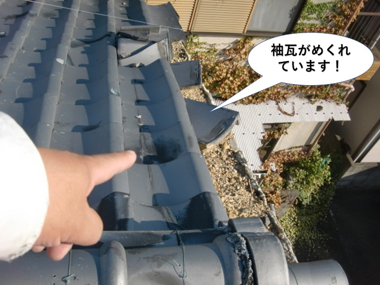 阪南市の袖瓦がめくれています