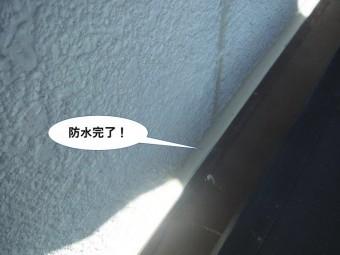 熊取町の庇の上の防水完了