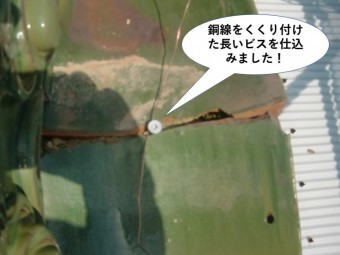 泉佐野市の棟に銅線をくくり付けたビスを仕込みました