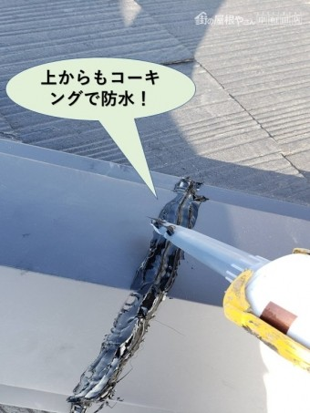 和泉市の板金を上からもコーキングで防水