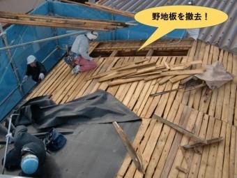 岸和田市の屋根の野地板を撤去