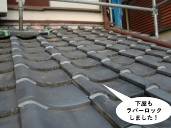 泉佐野市の下屋もラバーロックしました