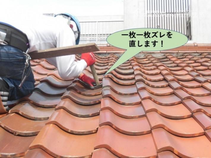 泉大津市の瓦を一枚一枚ズレを直します