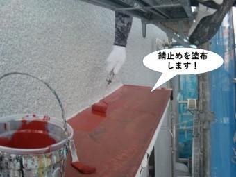 和泉市の庇に錆止めを塗布