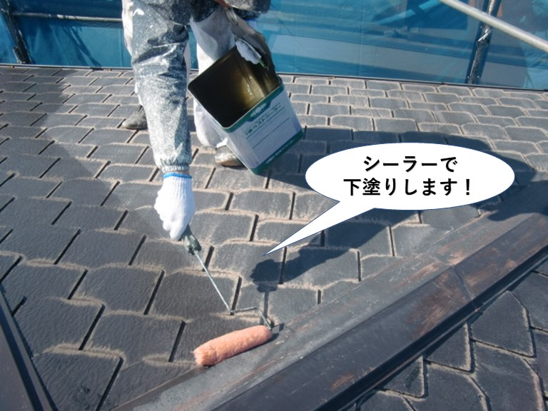 和泉市の屋根の下塗り
