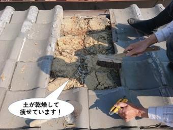 忠岡町の屋根の土が乾燥して痩せています