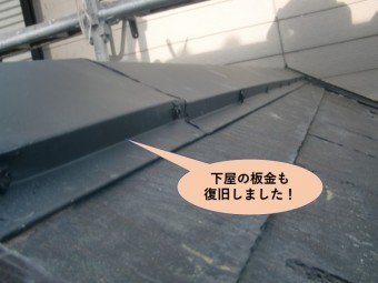 貝塚市の下屋の板金も復旧しました