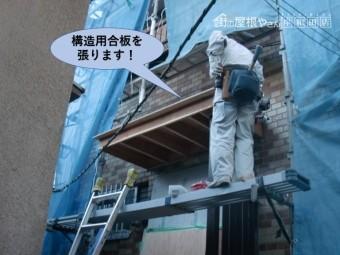 岸和田市の玄関の屋根に構造用合板を張ります!