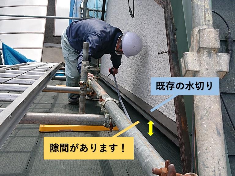和泉市の既存の壁際水切り