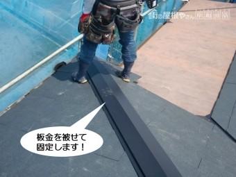 岸和田市の棟に板金を被せて固定します