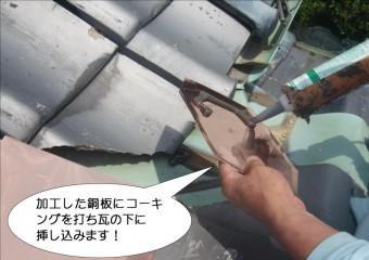 岸和田の谷樋の銅板裏にもにコーキングで簡易補修中
