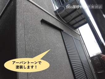 岸和田市のセキスイハイムの外壁をアーバントーンで塗装します