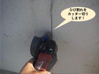和泉市の塀のひび割れをカッター切します