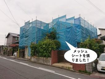 和泉市でメッシュシートを張りました