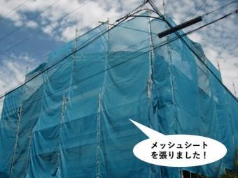 和泉市の足場にメッシュシートを張りました