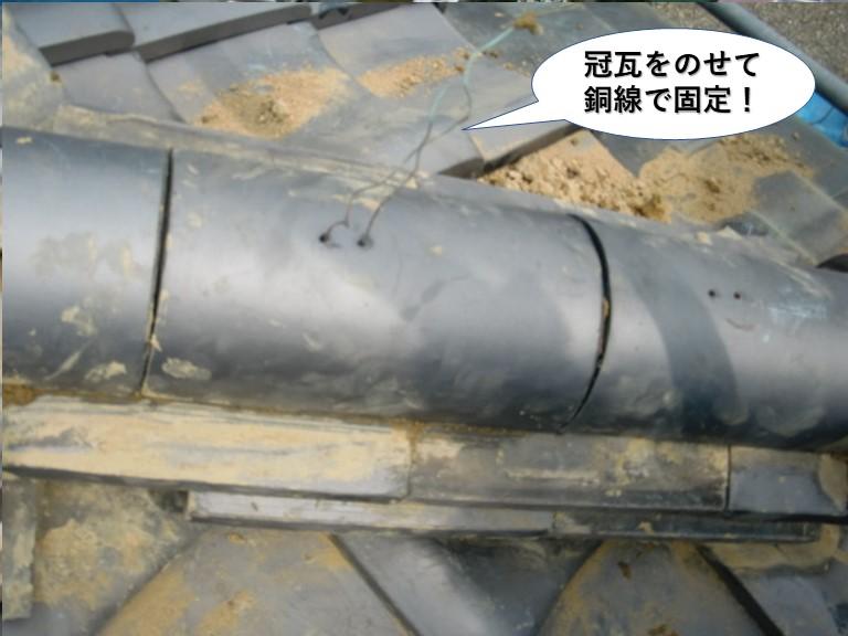 岸和田市の隅棟に冠瓦を載せて銅線で固定