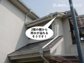 忠岡町の二階の軒樋から雨水が溢れるそうです