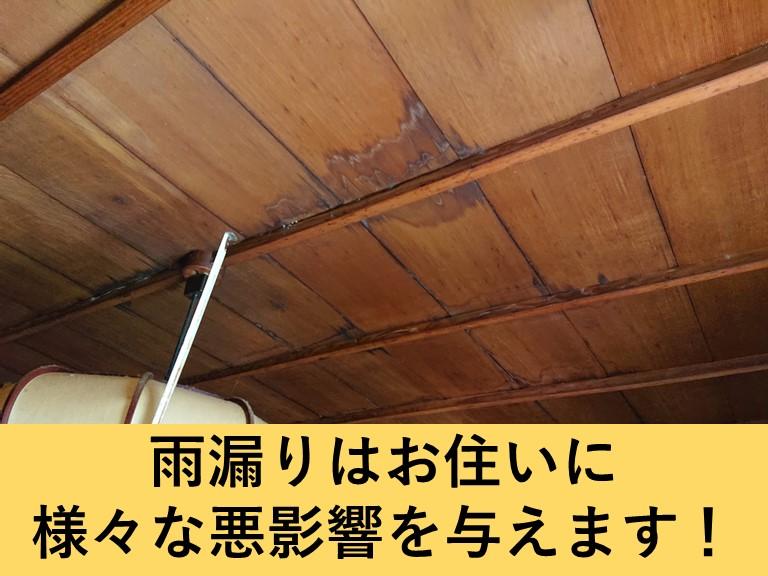 岸和田市・雨漏りはお住いに様々な悪影響を与えます!