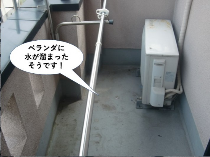 和泉市のベランダに水が溜まったそうです