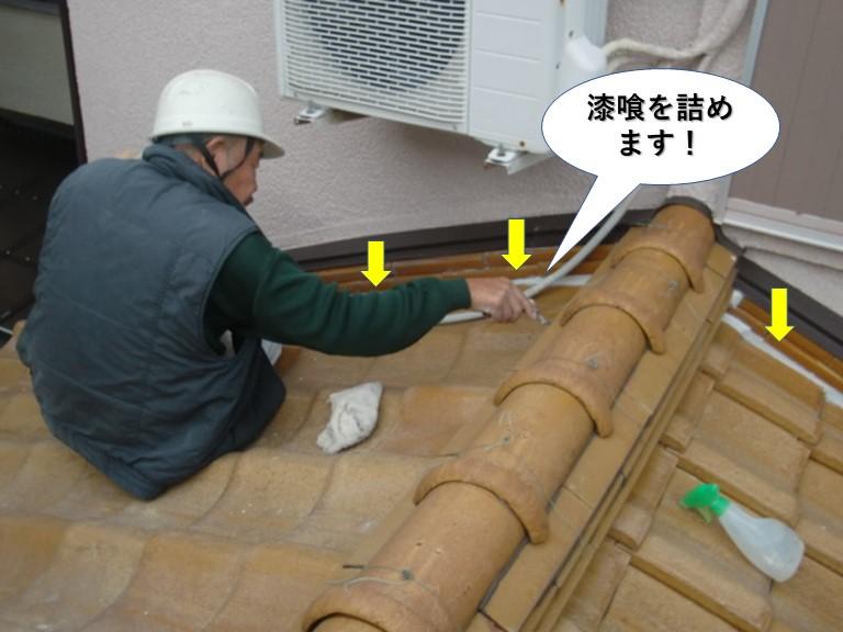 熊取町の壁際に漆喰を詰めます