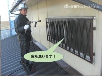 岸和田市の高圧洗浄で窓を洗います!