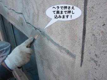 岸和田市のクラックに樹脂をヘラで押さえて奥まで押し込みます
