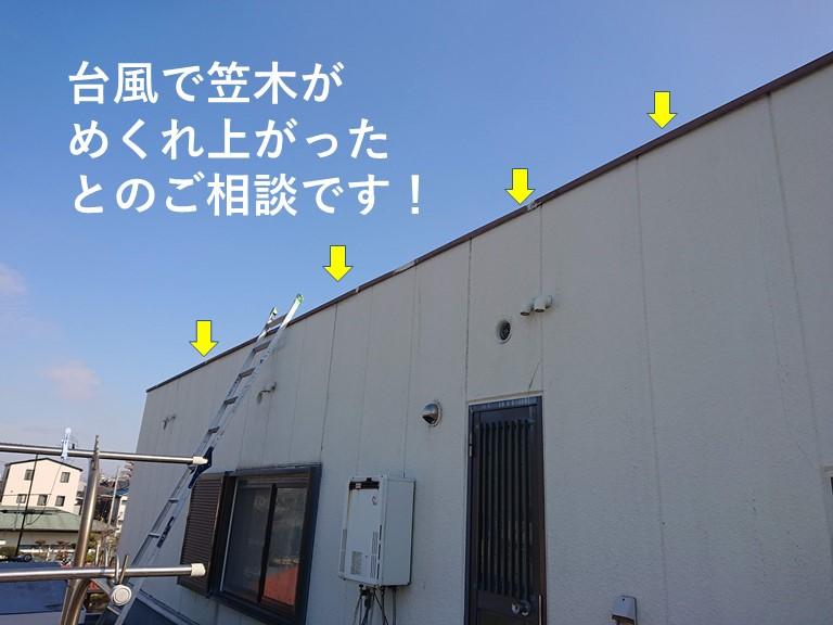 岸和田市のマンションの台風で笠木がめくれ上がったとのご相談です