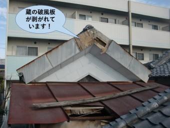 岸和田市の蔵の破風板が剥がれています
