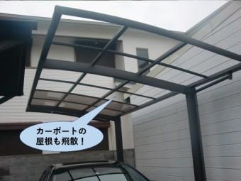 岸和田市のカーポートの平板も飛散