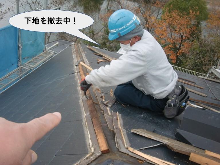 岸和田市の屋根の棟下地を撤去中