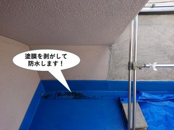 熊取町の塗膜を剥がして防水します