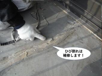 泉大津市のベランダのひび割れは補修します