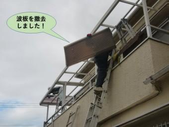 岸和田市の波板を撤去しました
