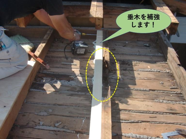 泉北郡忠岡町の玄関屋根の垂木を補強します