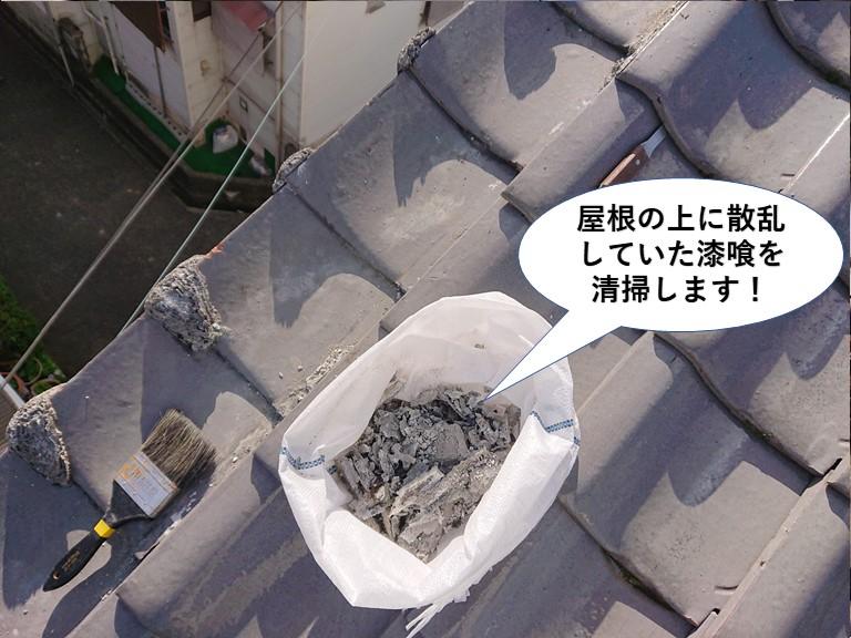 泉佐野市の屋根の上に散乱していた漆喰を清掃します