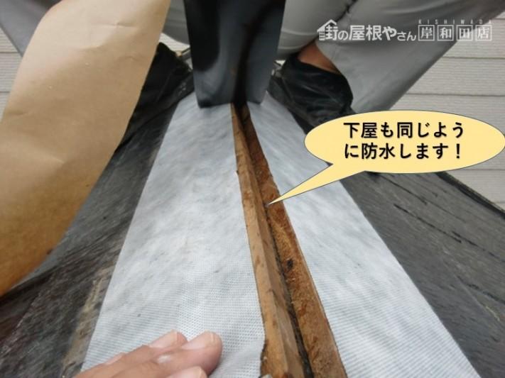 貝塚市の下屋も同じように防水します!
