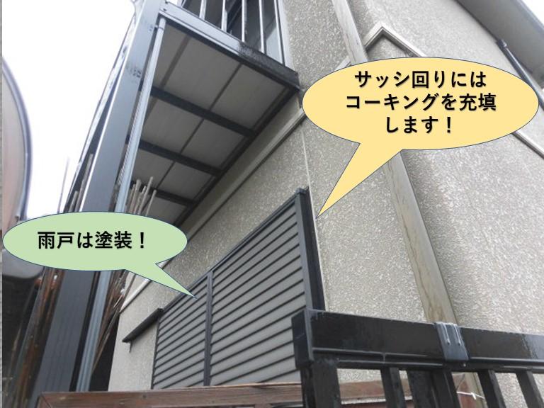 岸和田市のセキスイハイムのサッシ回りにはコーキング充填